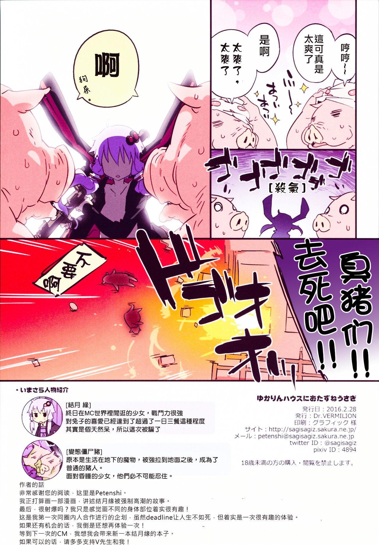 Yukarin House ni Otazune Usagi 14
