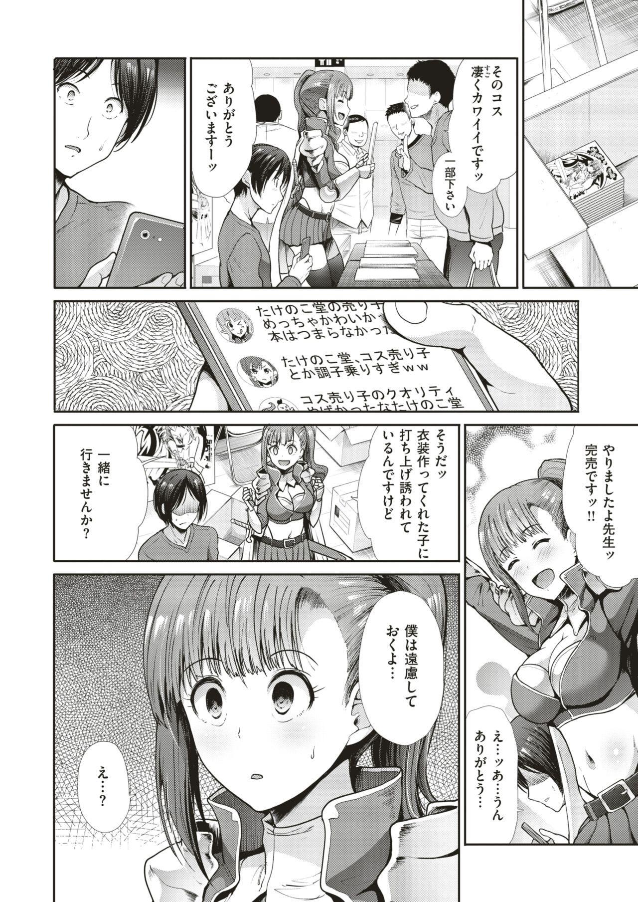COMIC Kairakuten BEAST 2019-05 107