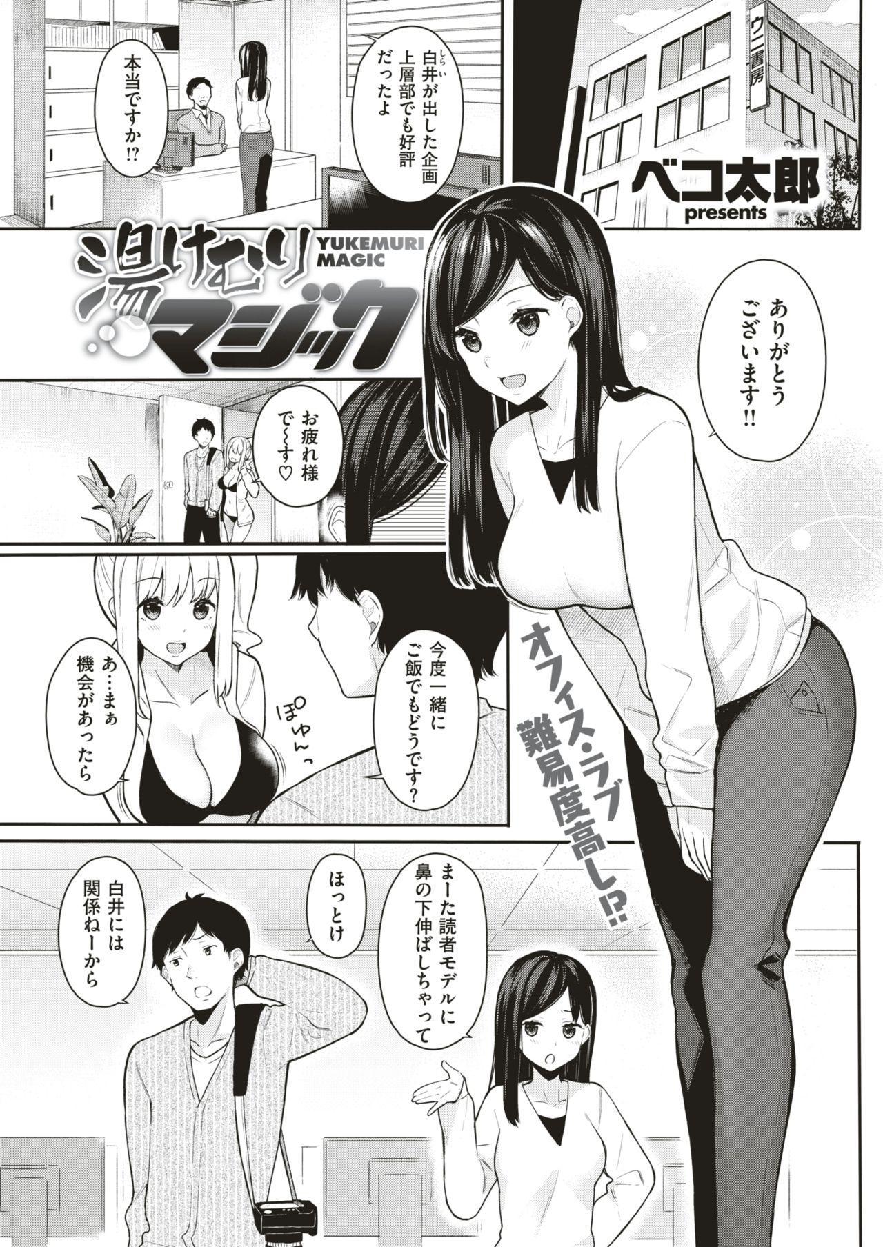 COMIC Kairakuten BEAST 2019-05 177