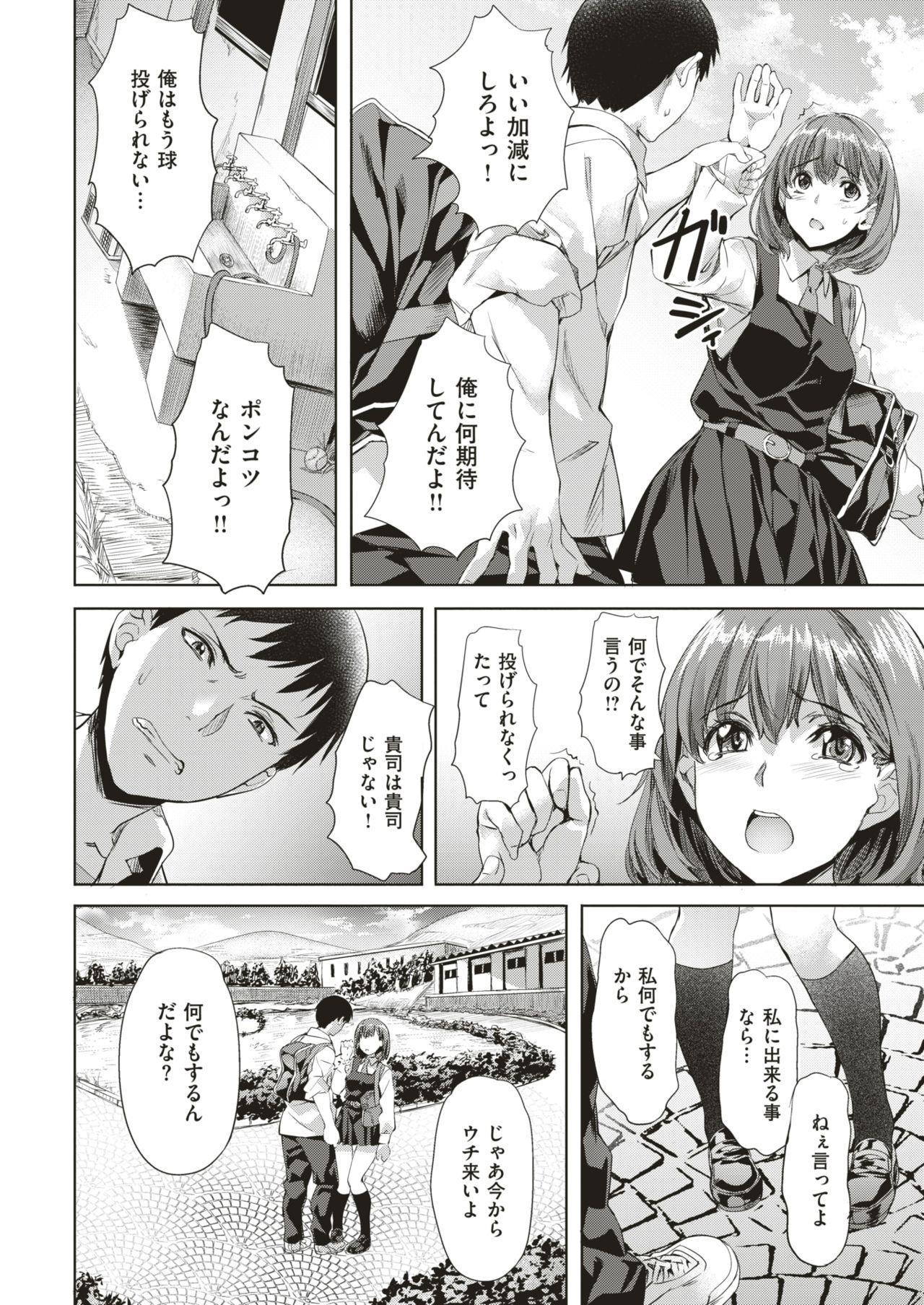COMIC Kairakuten BEAST 2019-05 206