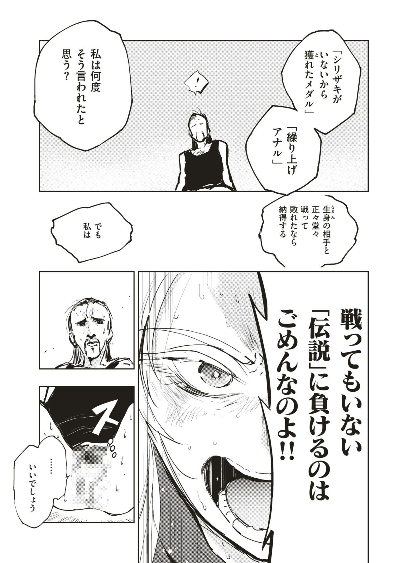 COMIC Kairakuten BEAST 2019-05 279