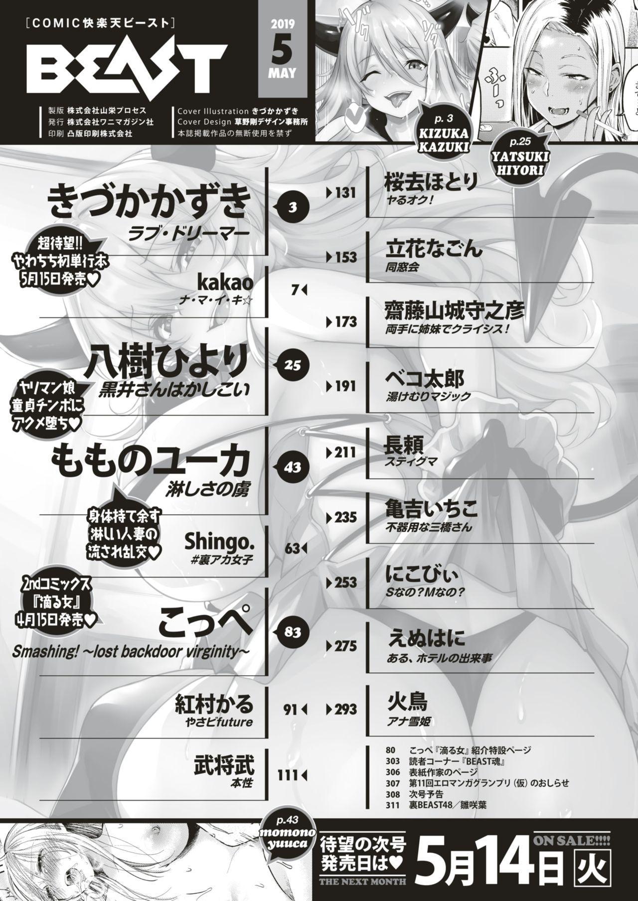 COMIC Kairakuten BEAST 2019-05 2