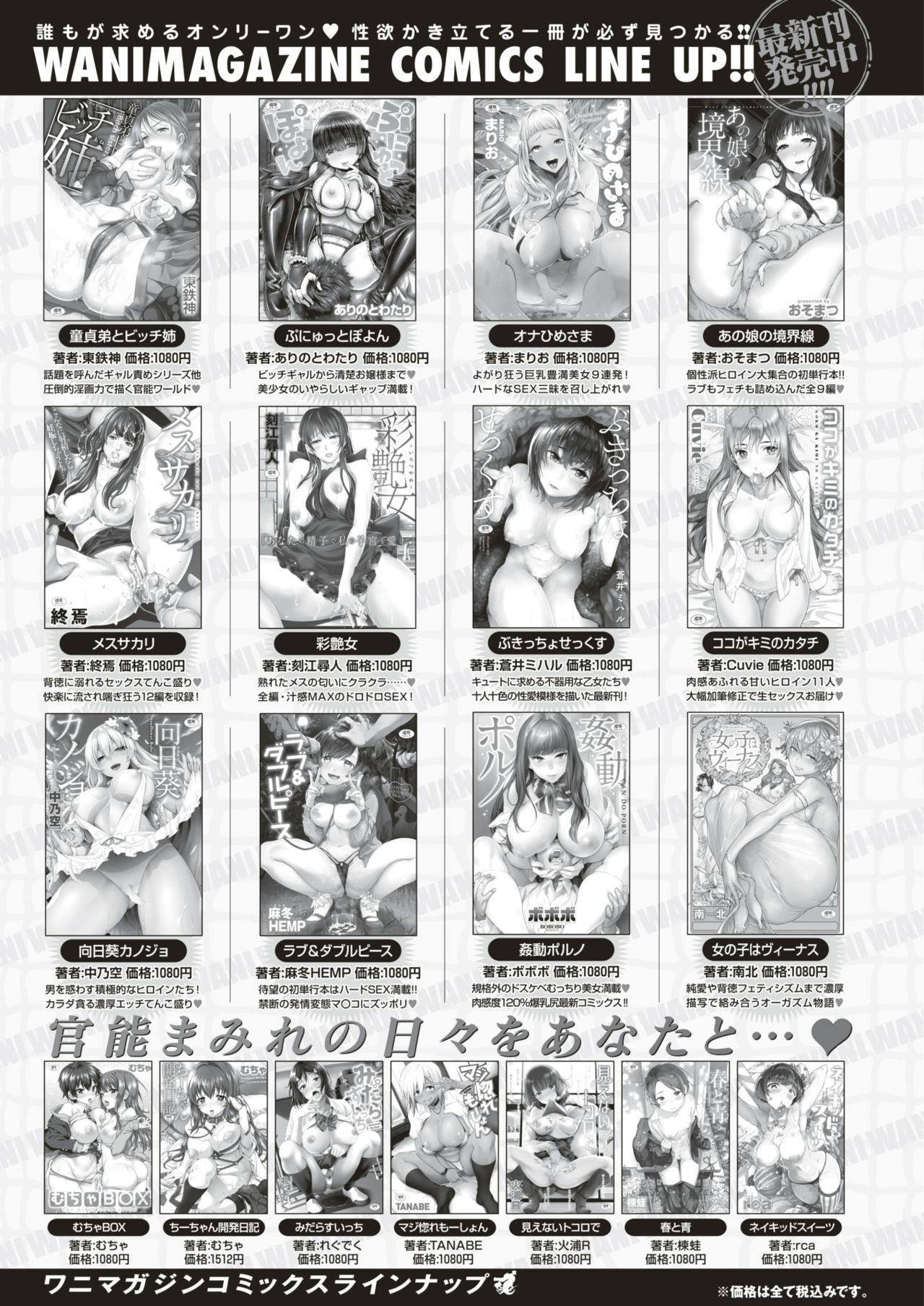 COMIC Kairakuten BEAST 2019-05 300