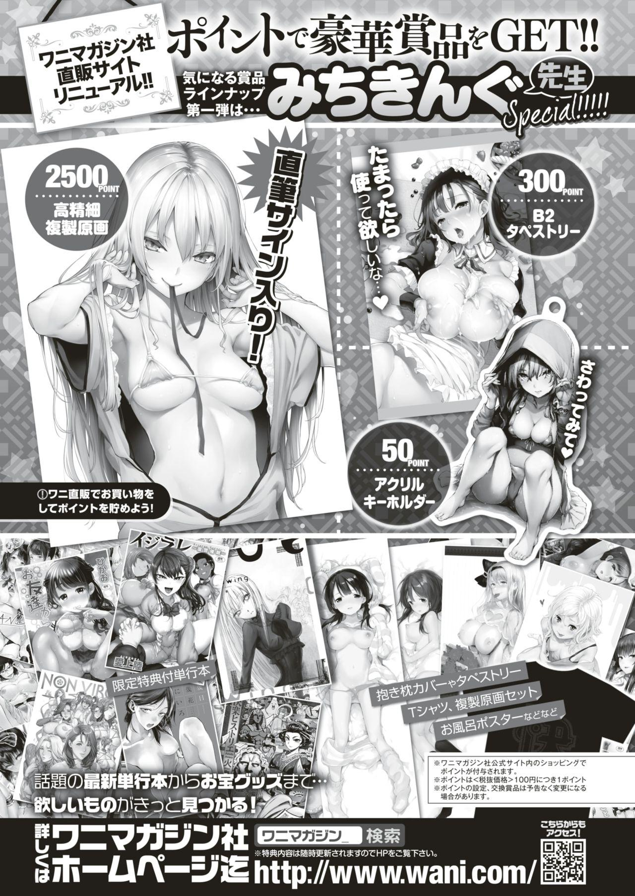 COMIC Kairakuten BEAST 2019-05 302