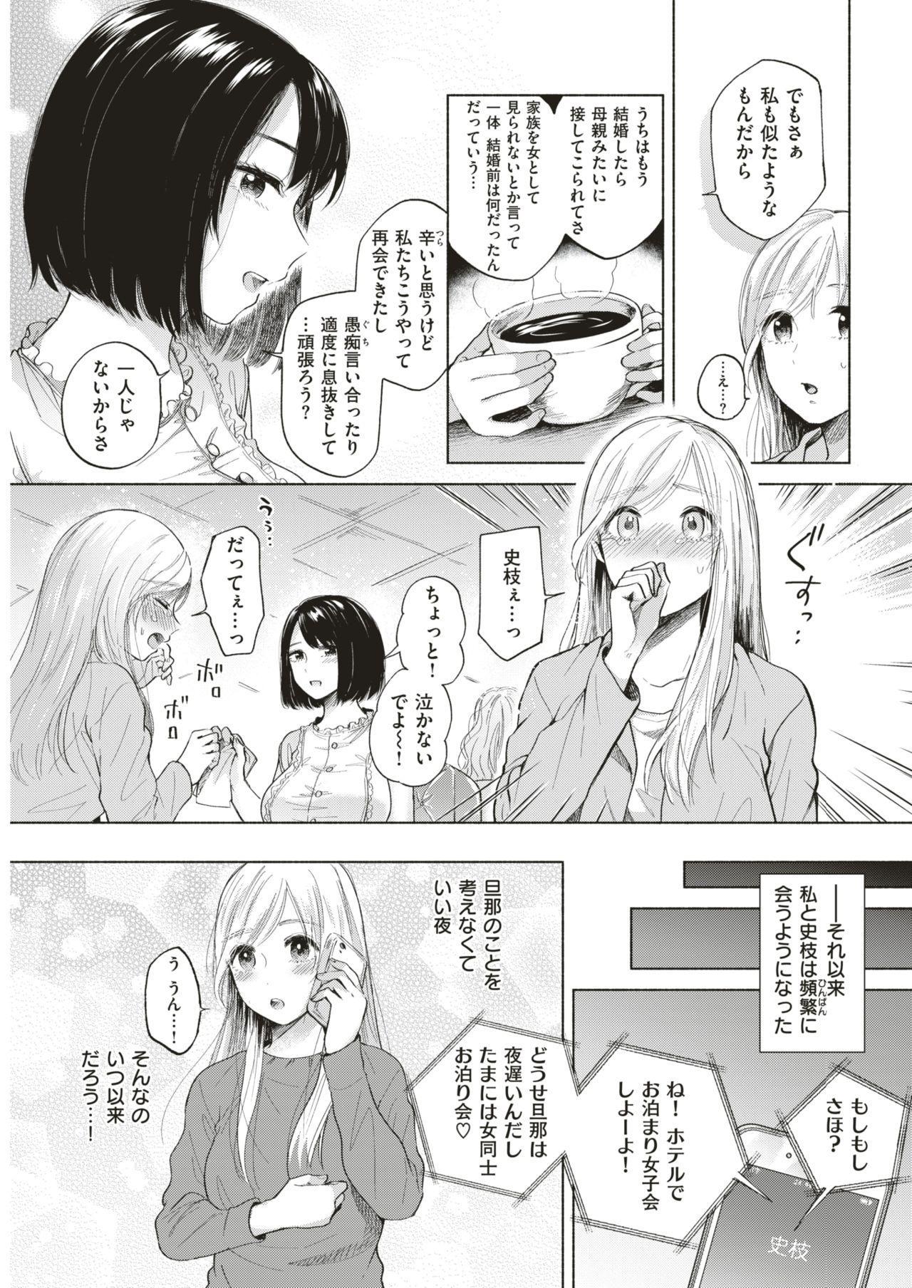 COMIC Kairakuten BEAST 2019-05 42