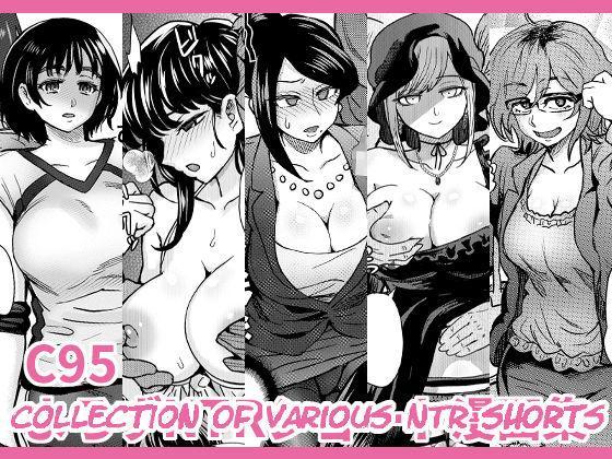 C95 Yorozu NTR Short Manga Shuu | C95 Collection of Various NTR Shorts 0