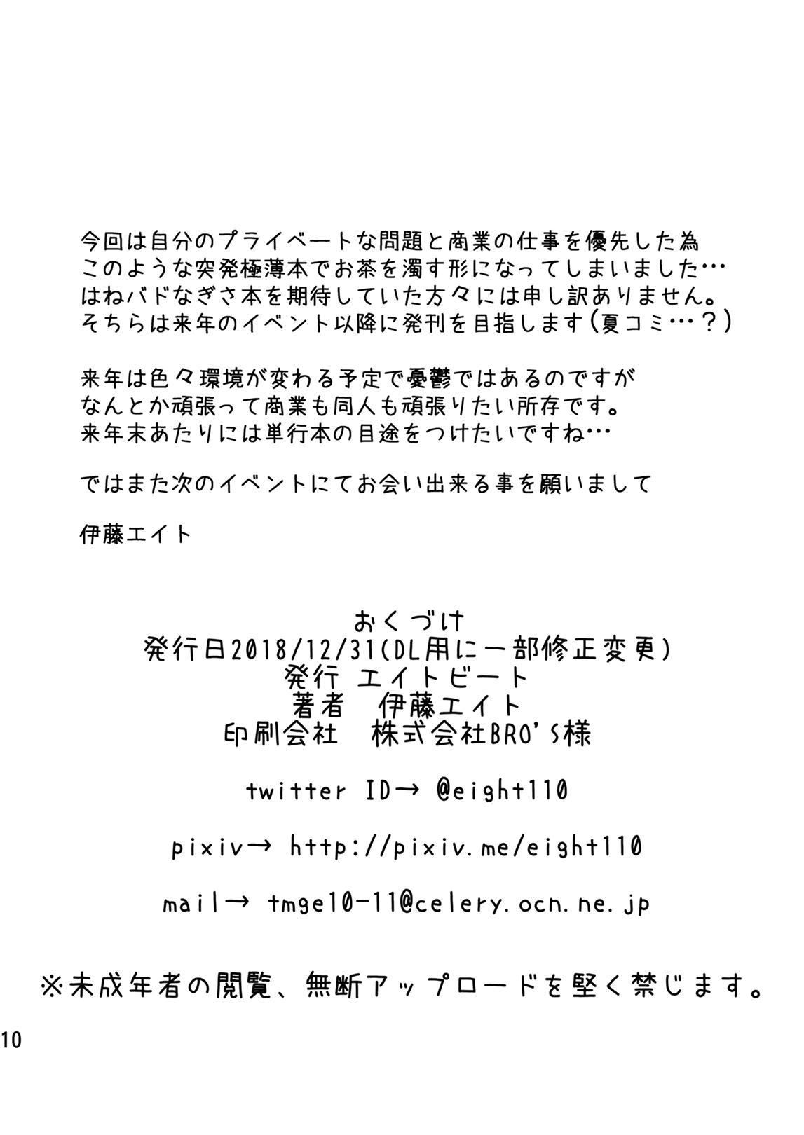 C95 Yorozu NTR Short Manga Shuu | C95 Collection of Various NTR Shorts 10