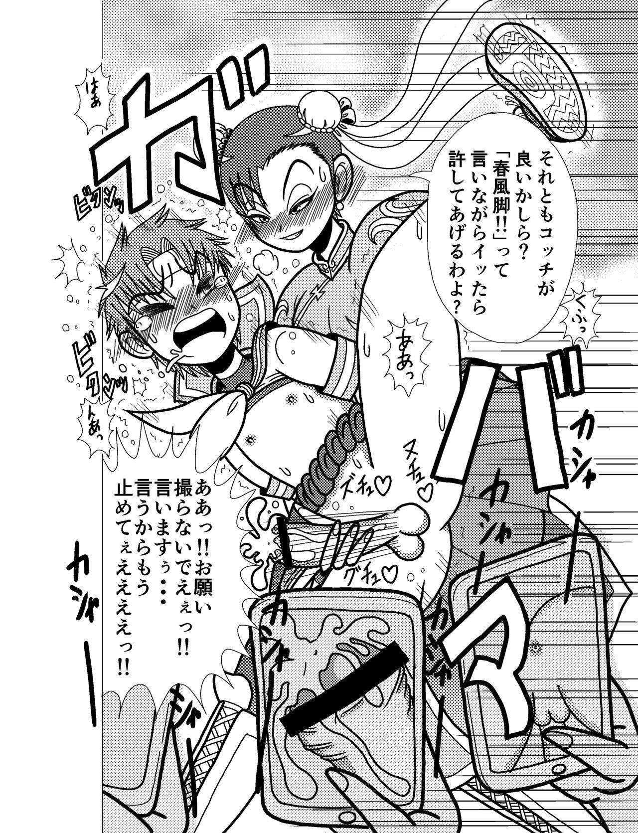 Sakura Cos Shota Kyousei Rojou Hentai Choukyou Gokumonsatsu 9