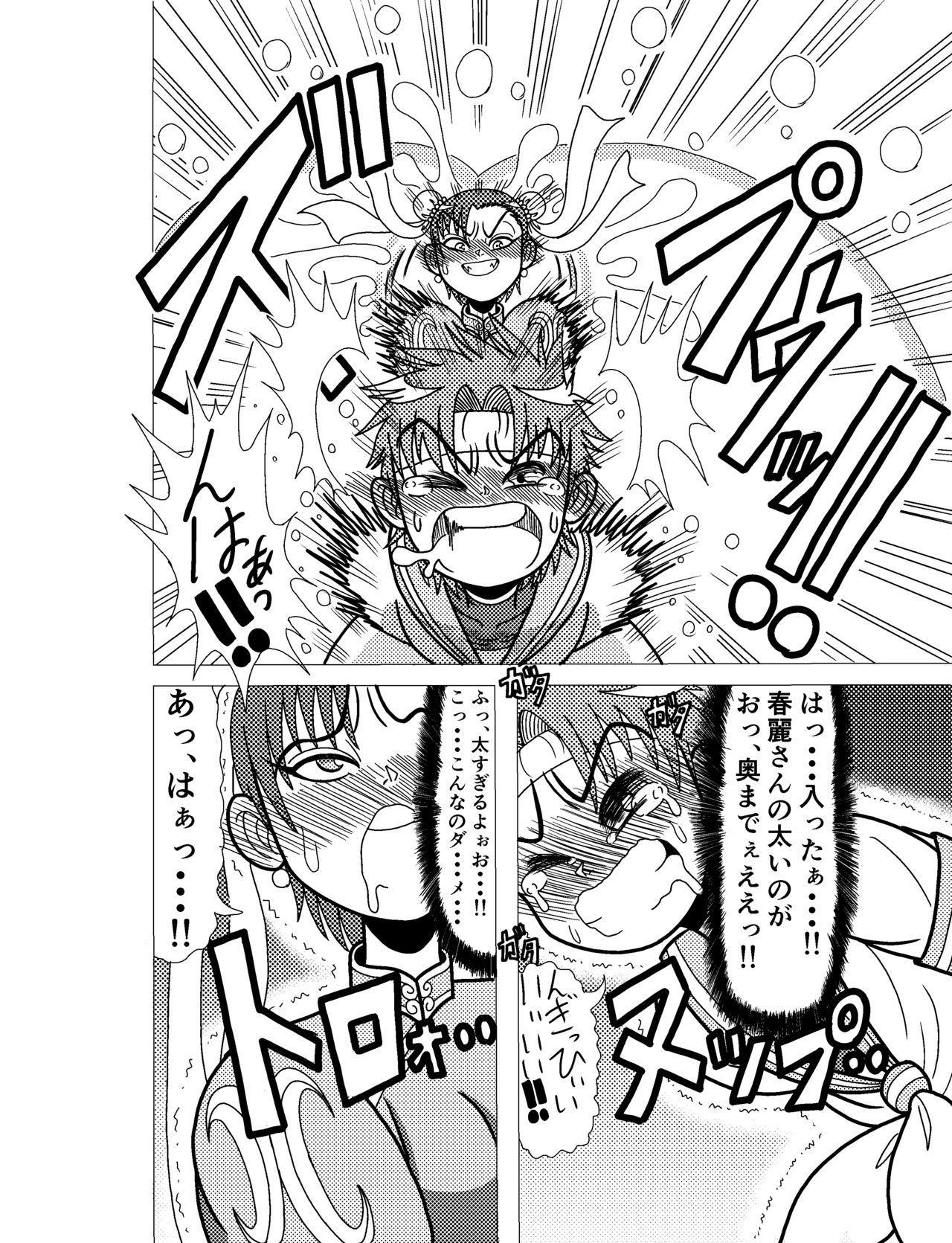 Sakura Cos Shota Kyousei Rojou Hentai Choukyou Gokumonsatsu 11