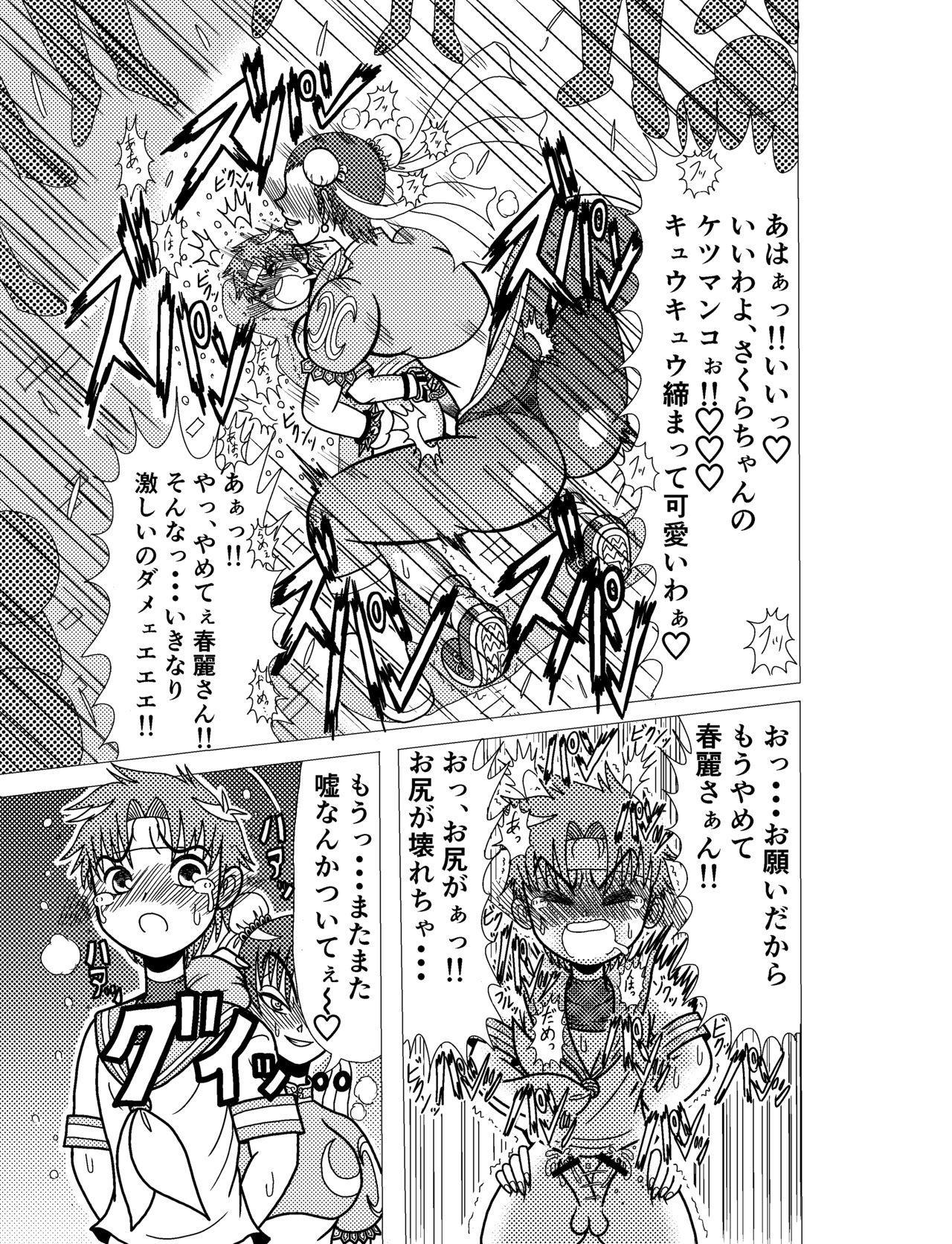 Sakura Cos Shota Kyousei Rojou Hentai Choukyou Gokumonsatsu 12