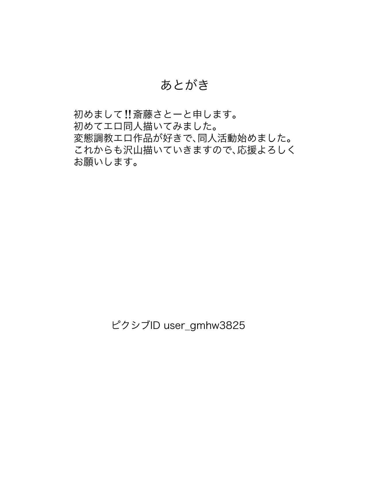 Sakura Cos Shota Kyousei Rojou Hentai Choukyou Gokumonsatsu 17
