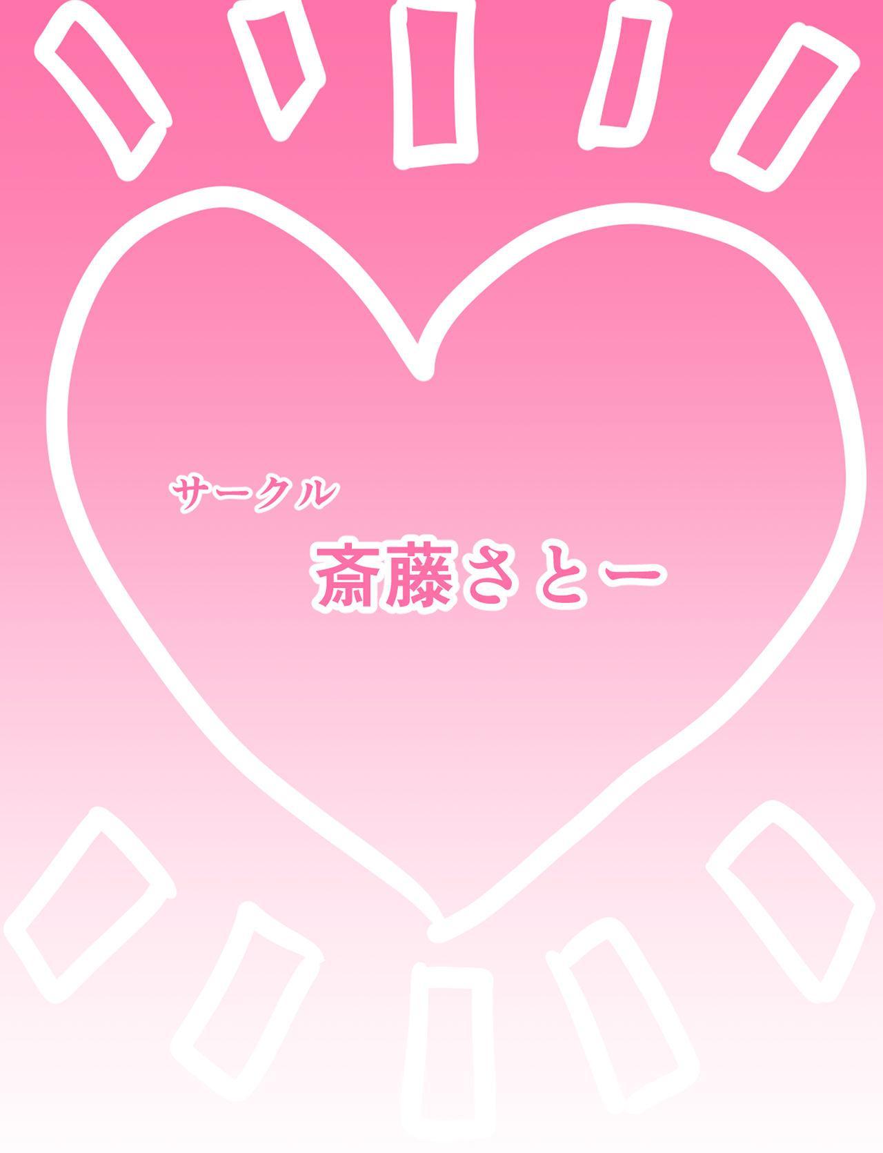 Sakura Cos Shota Kyousei Rojou Hentai Choukyou Gokumonsatsu 19