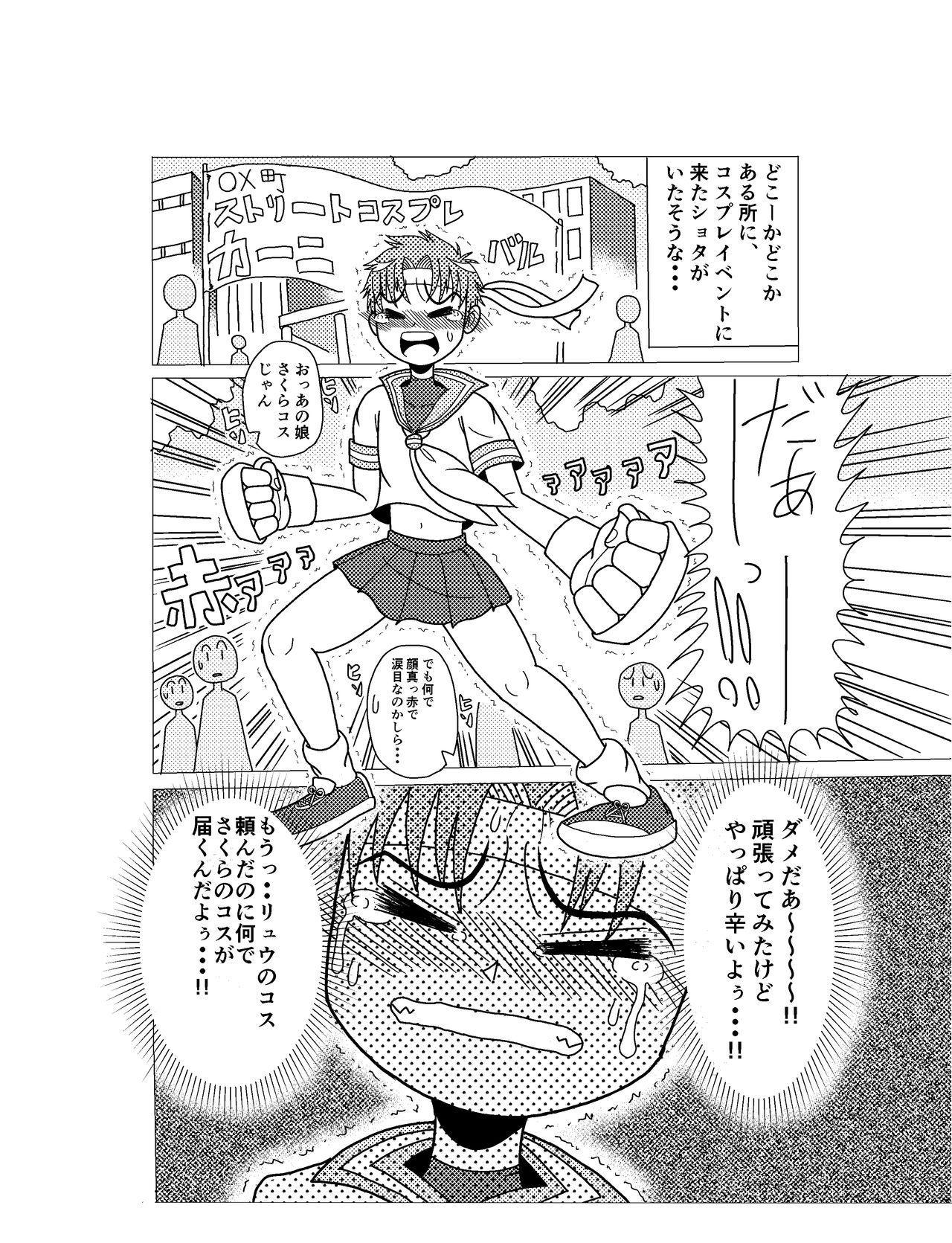 Sakura Cos Shota Kyousei Rojou Hentai Choukyou Gokumonsatsu 3