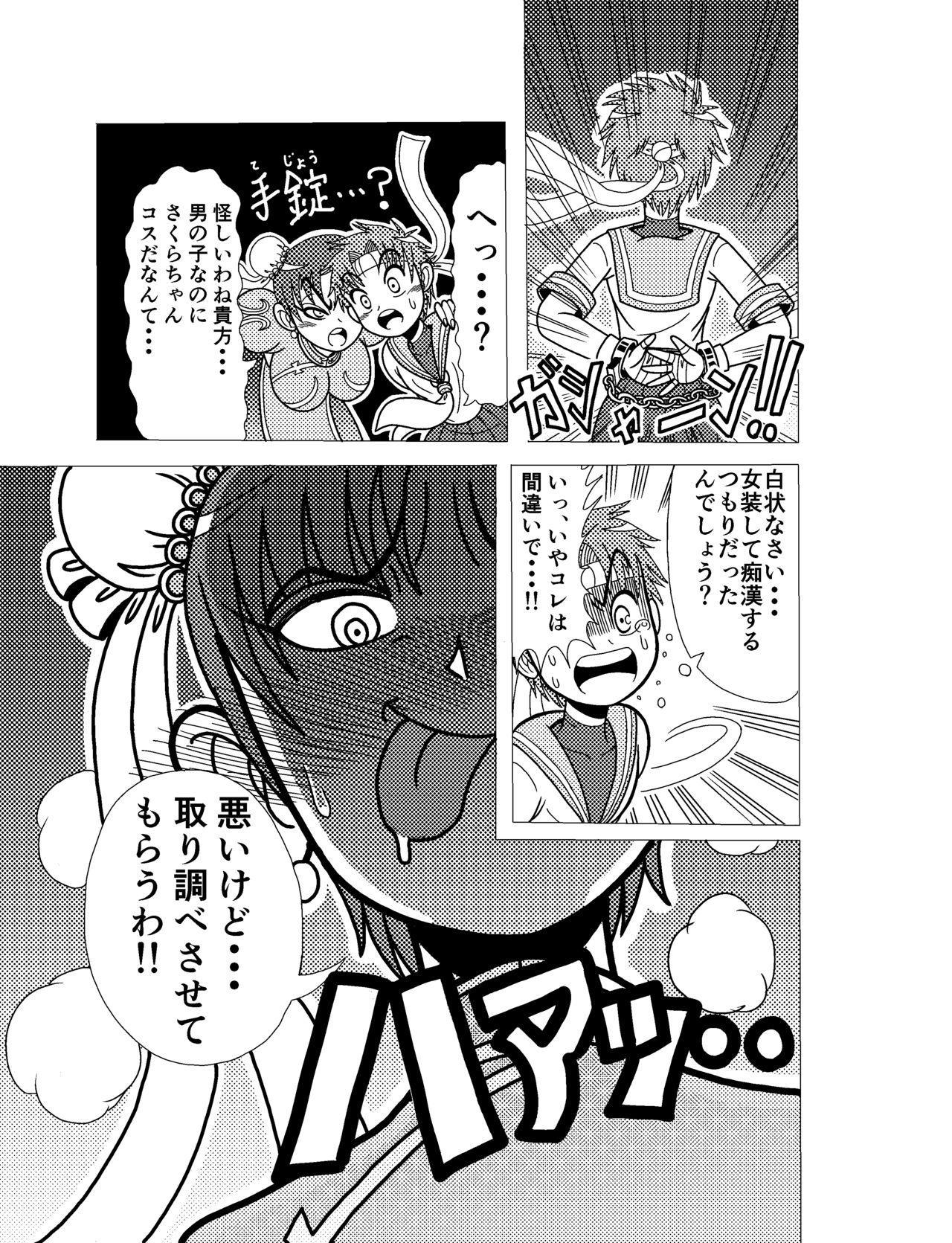 Sakura Cos Shota Kyousei Rojou Hentai Choukyou Gokumonsatsu 6