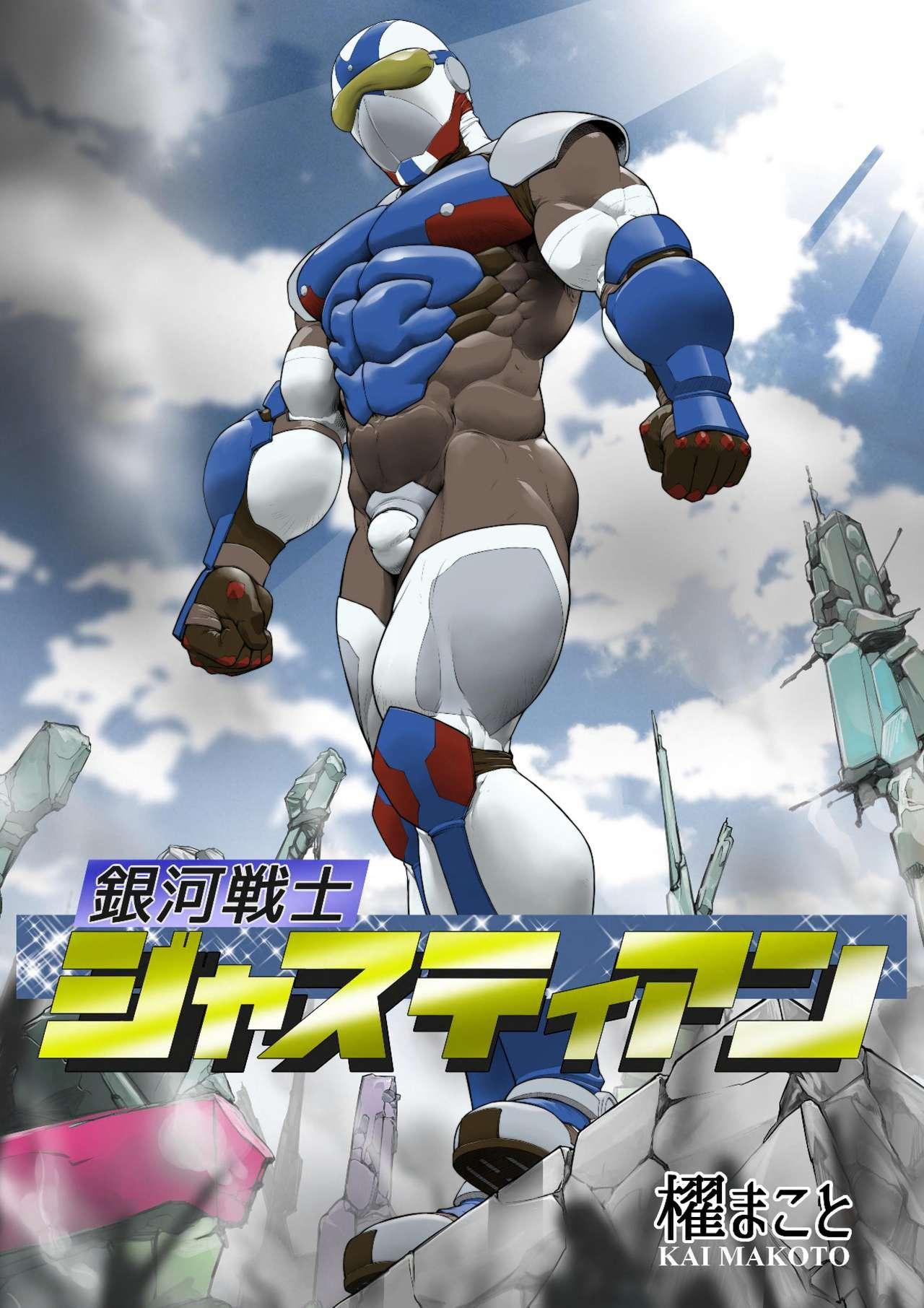 Ginga Senshi Justian VS Seieki Kaijuu Dorgon 0