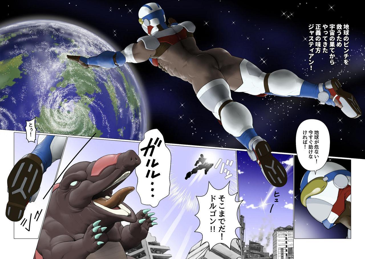 Ginga Senshi Justian VS Seieki Kaijuu Dorgon 2