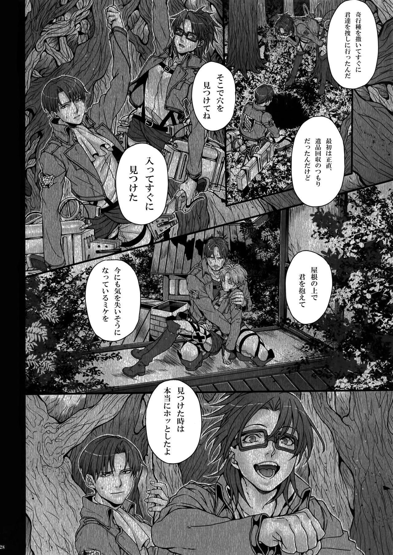 Sakasama Sekai 26