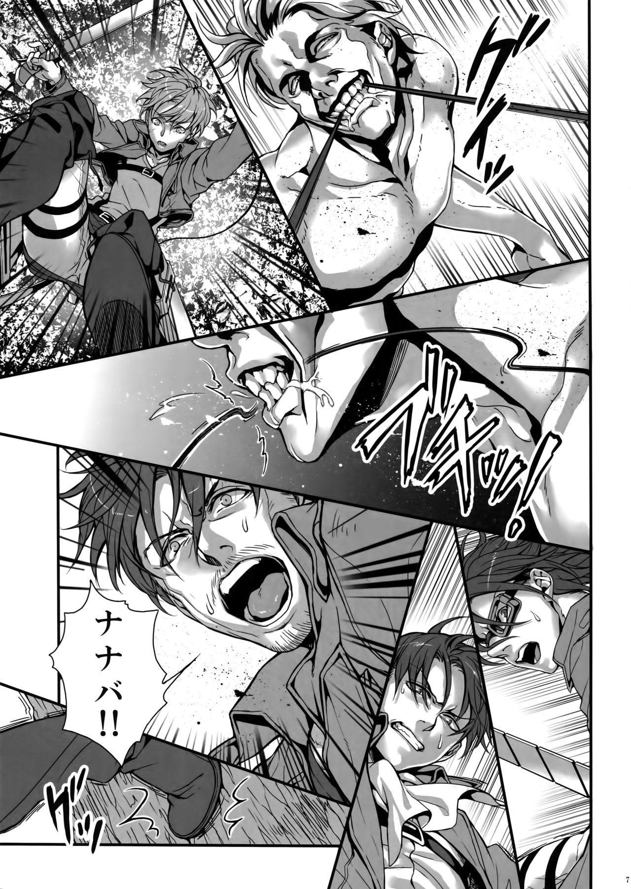 Sakasama Sekai 5