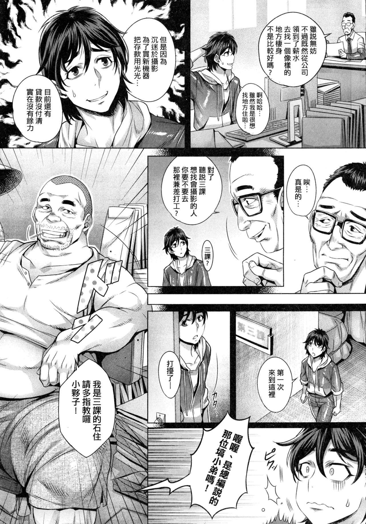 Junyoku Kaihouku   純欲解放區 9
