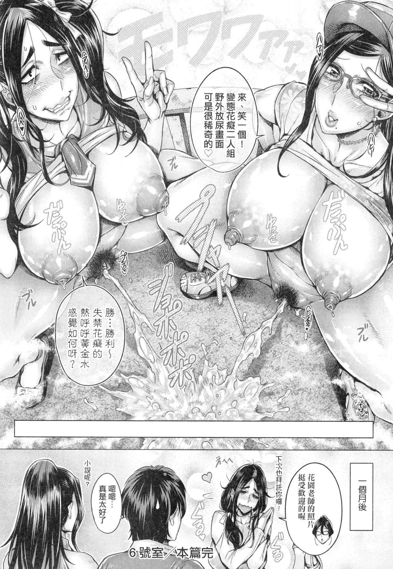 Junyoku Kaihouku   純欲解放區 143