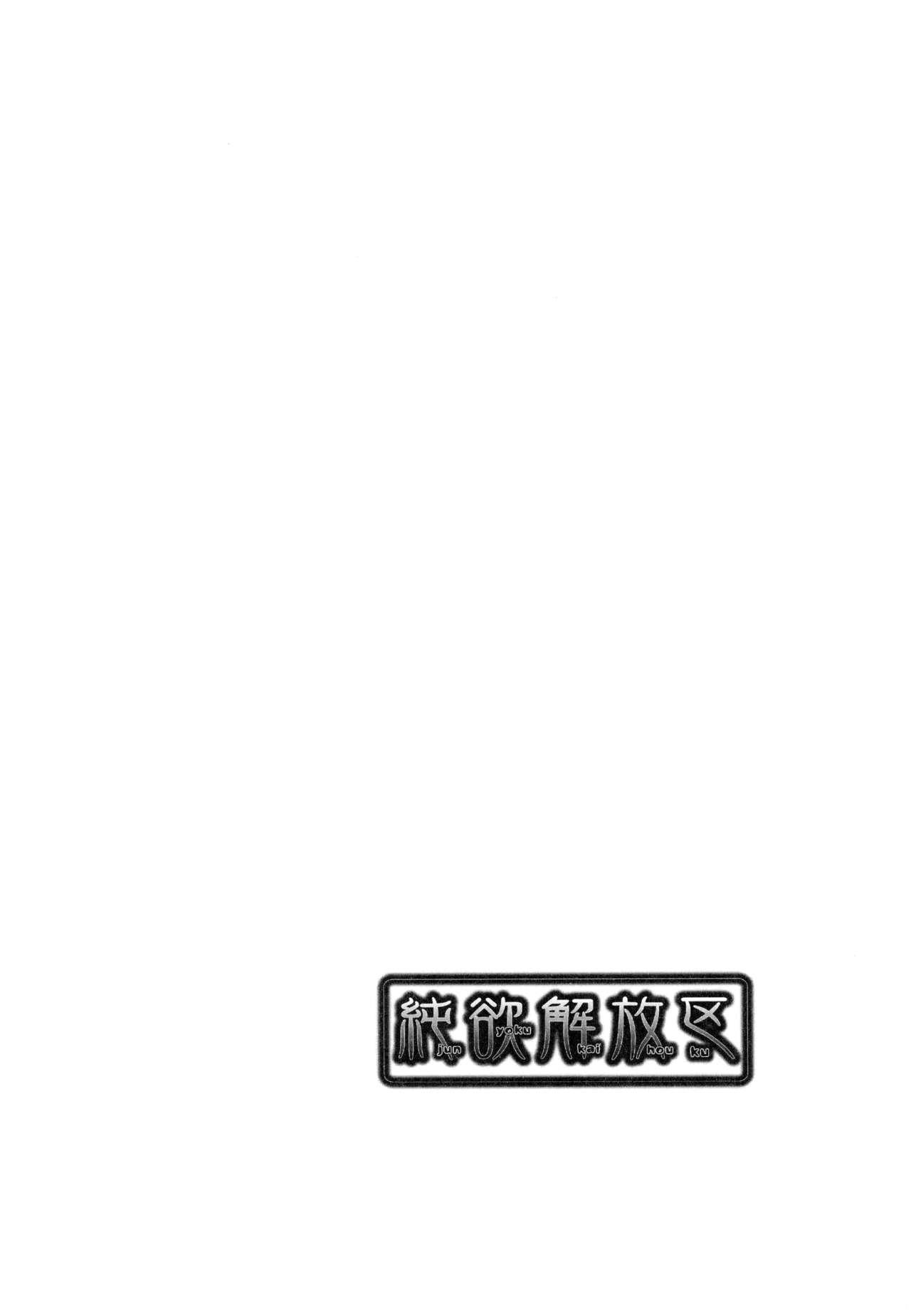 Junyoku Kaihouku   純欲解放區 144