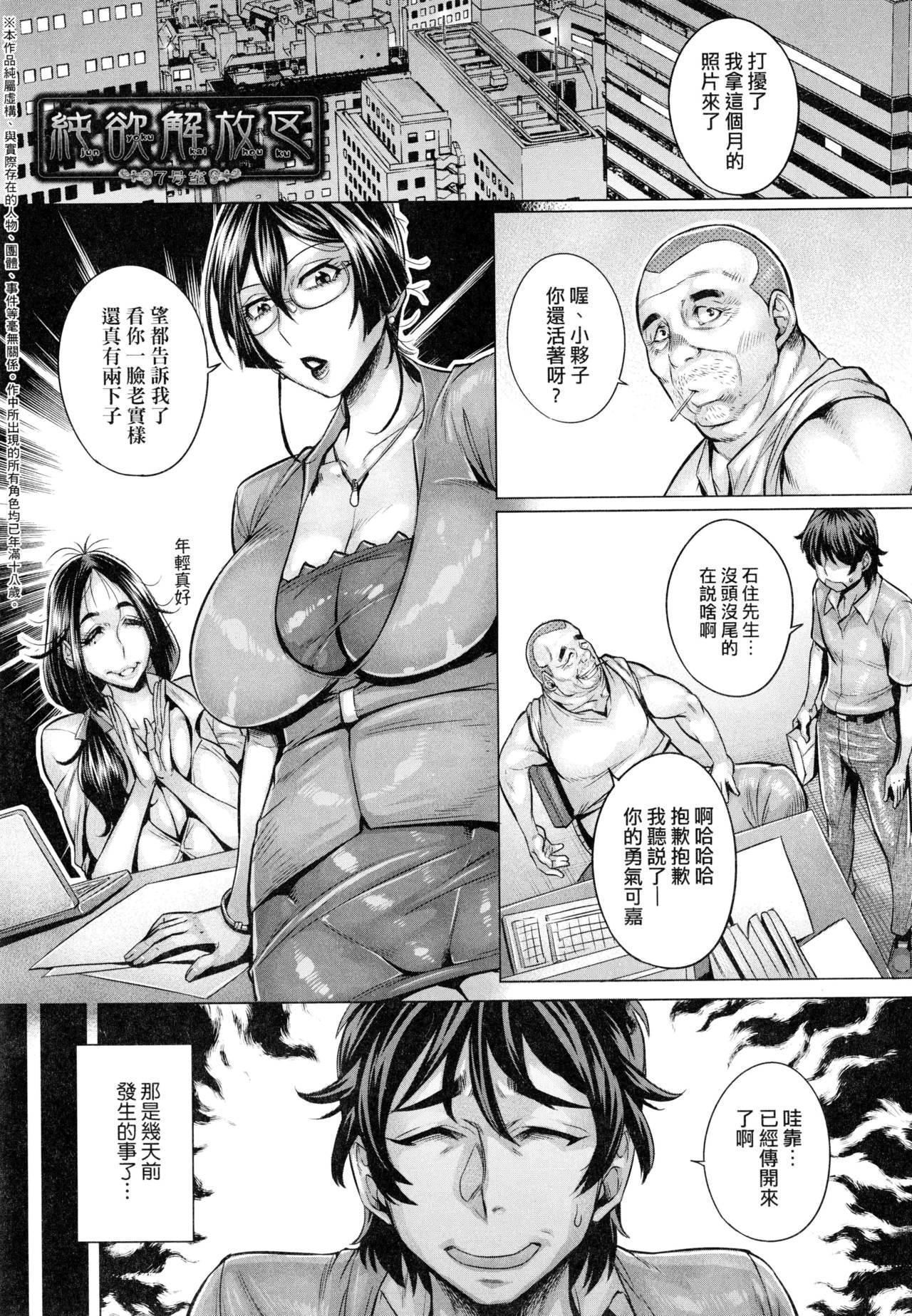 Junyoku Kaihouku   純欲解放區 145