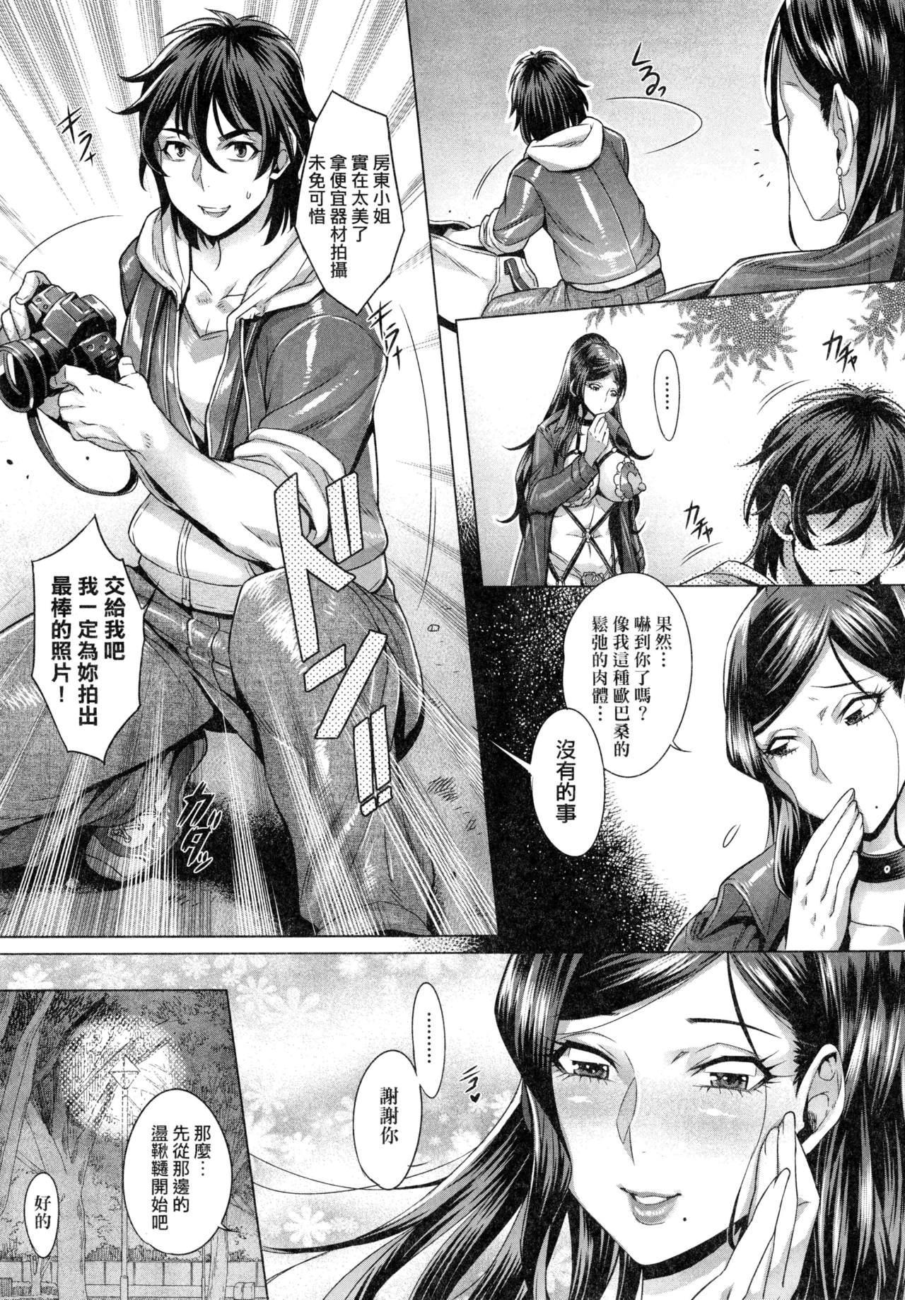 Junyoku Kaihouku   純欲解放區 17