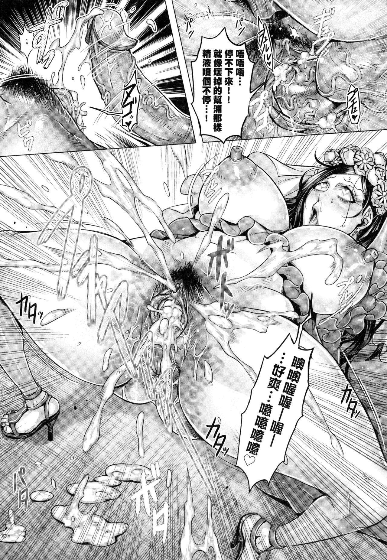 Junyoku Kaihouku   純欲解放區 194