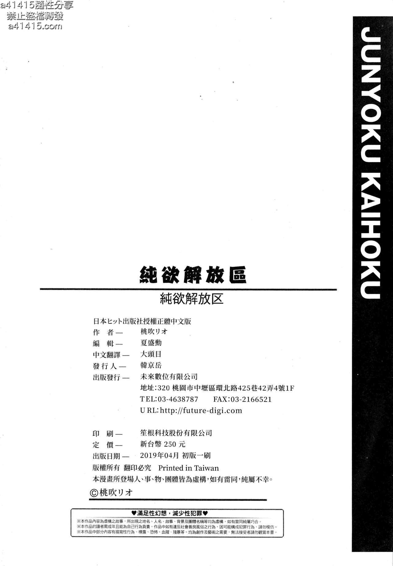 Junyoku Kaihouku   純欲解放區 200