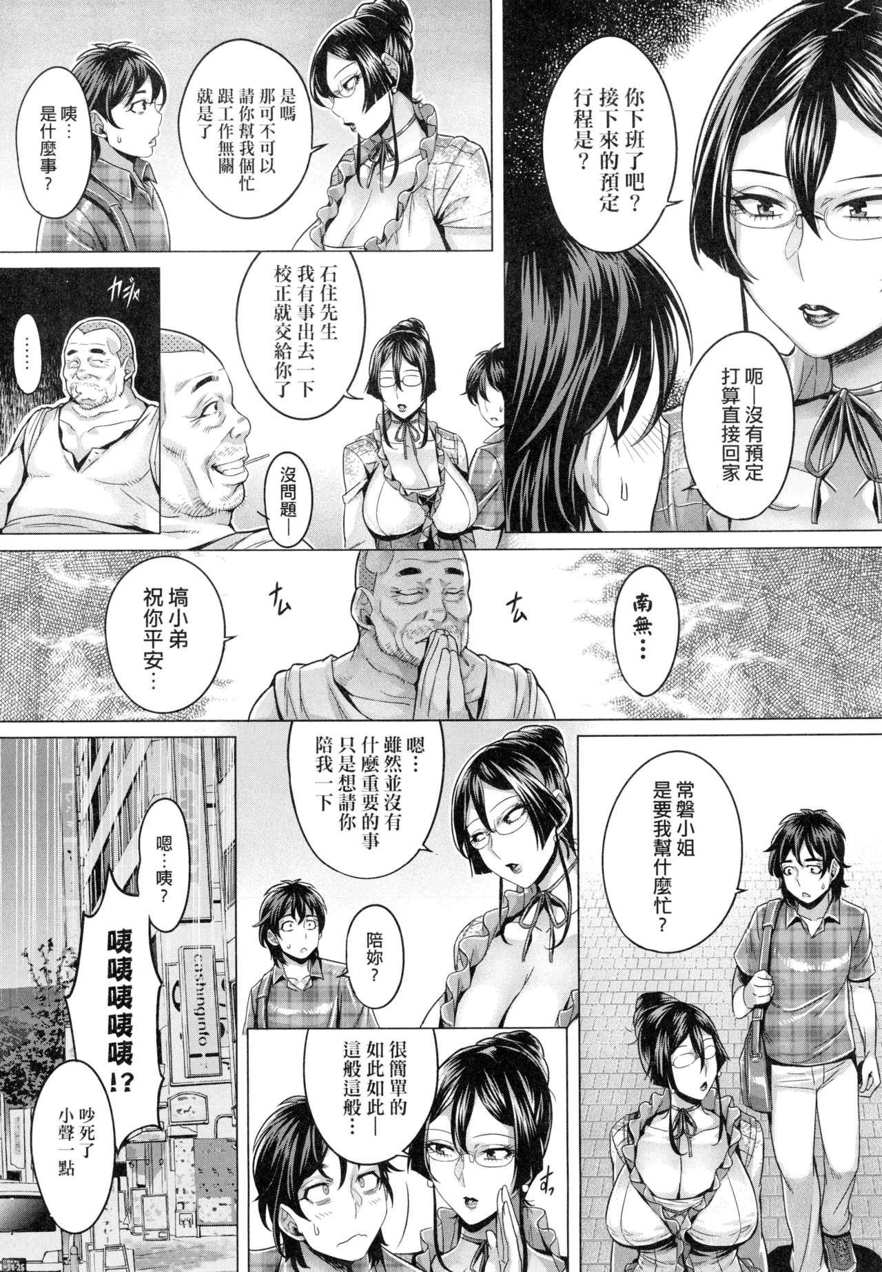 Junyoku Kaihouku   純欲解放區 78
