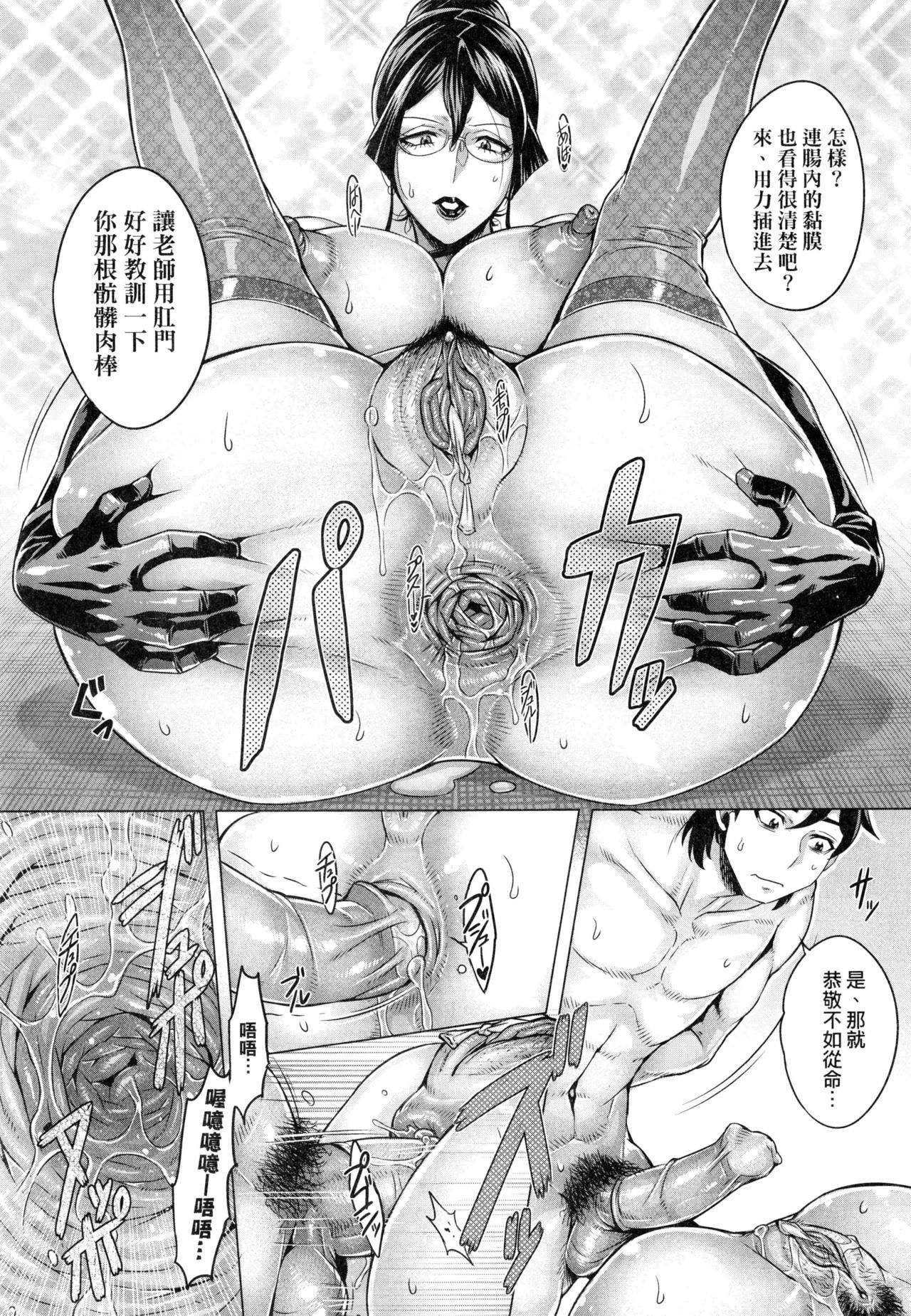 Junyoku Kaihouku   純欲解放區 95
