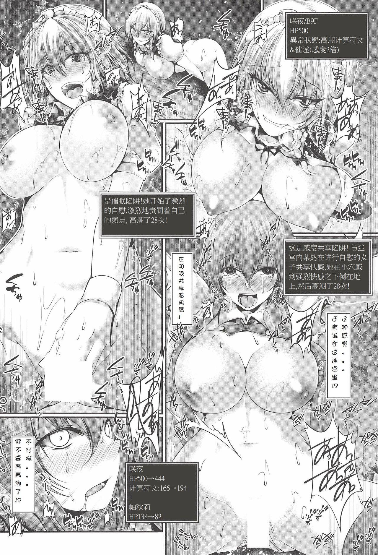 Sakuya-san Tachi no Ero Trap Dungeon 15
