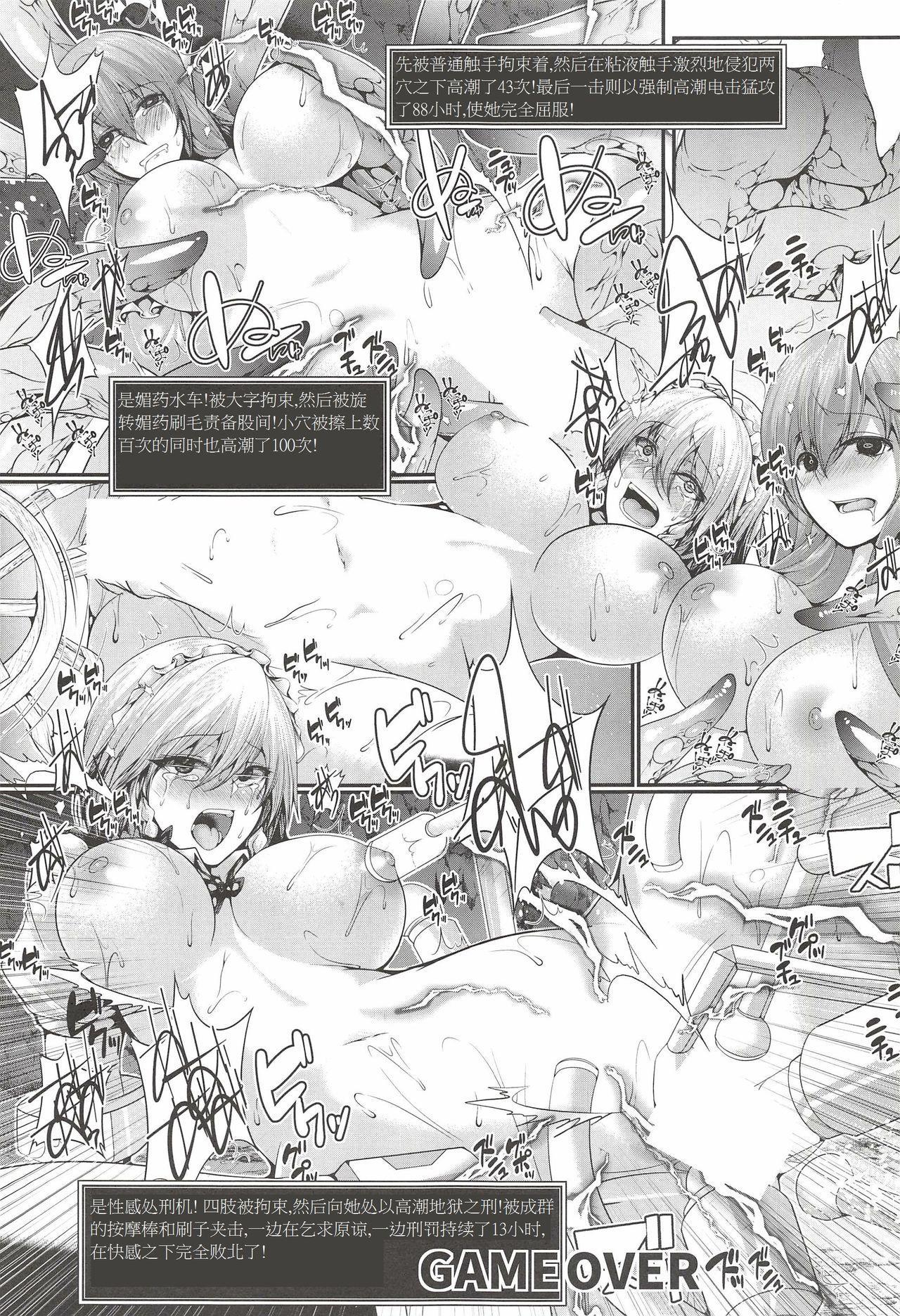 Sakuya-san Tachi no Ero Trap Dungeon 22