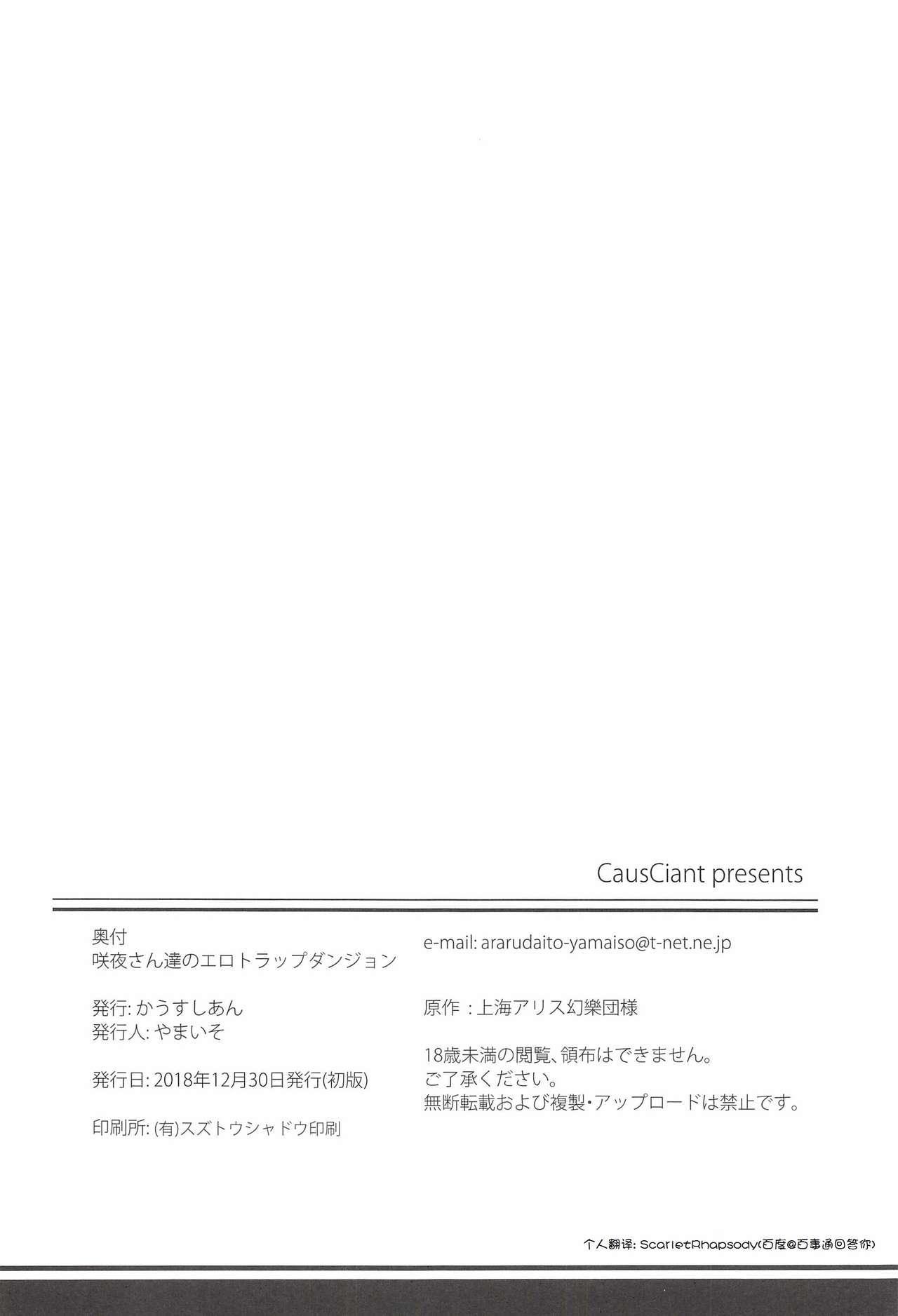 Sakuya-san Tachi no Ero Trap Dungeon 25