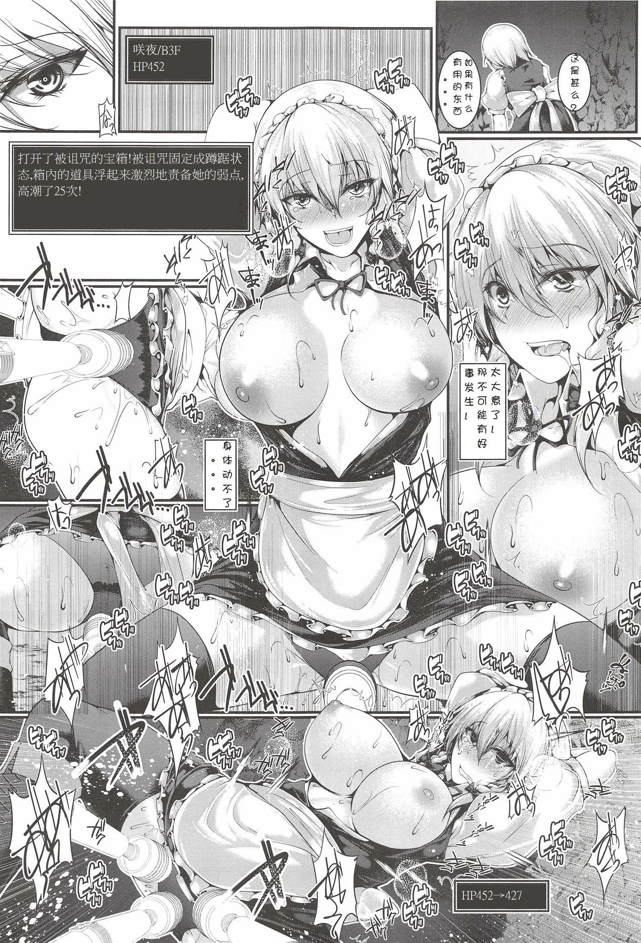 Sakuya-san Tachi no Ero Trap Dungeon 6