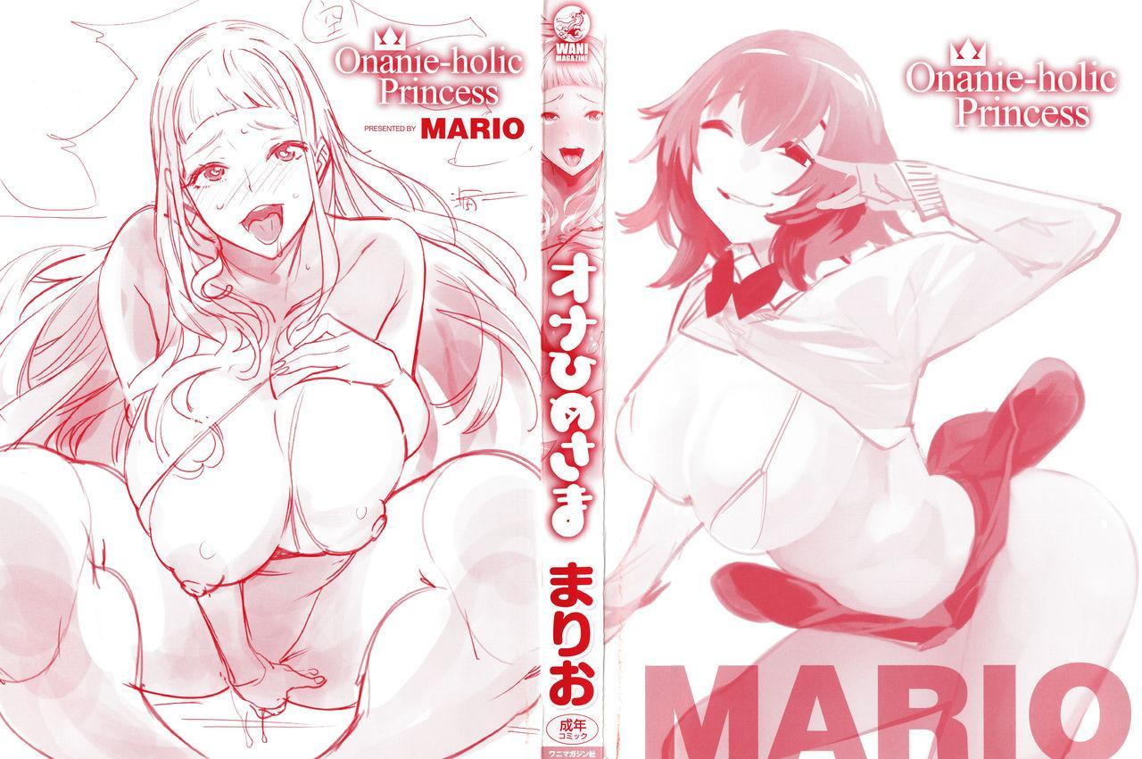 [Mario] Ona Hime-sama - Onanie-holic Princess [Chinese] 1