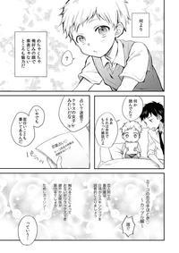 Datte Suki Nanda Mon. 6