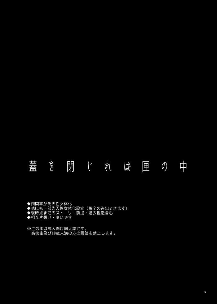Futa o Tojireba Hako no Naka 1