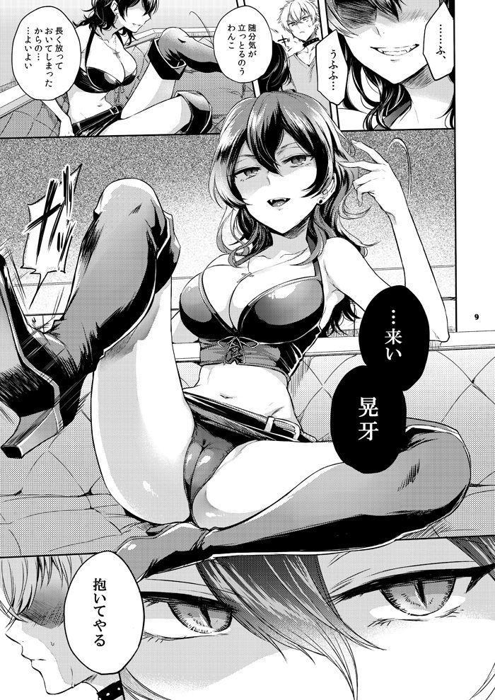 Futa o Tojireba Hako no Naka 6