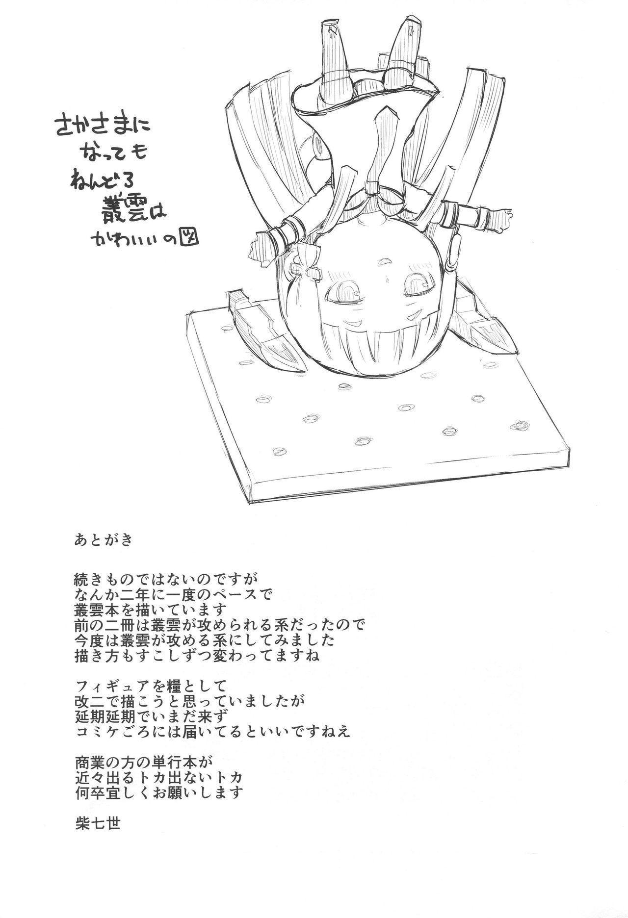 Chotto S na Murakumo to Kekkyoku Ichatsuku Hon 23