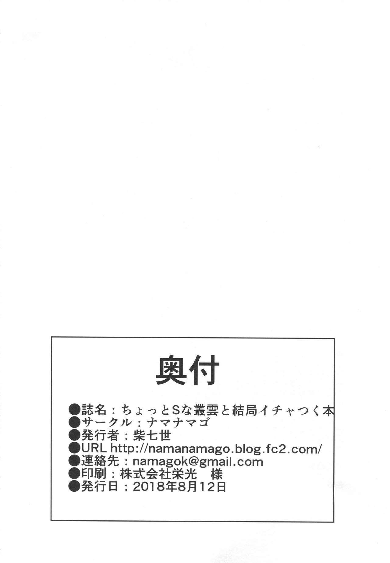 Chotto S na Murakumo to Kekkyoku Ichatsuku Hon 24