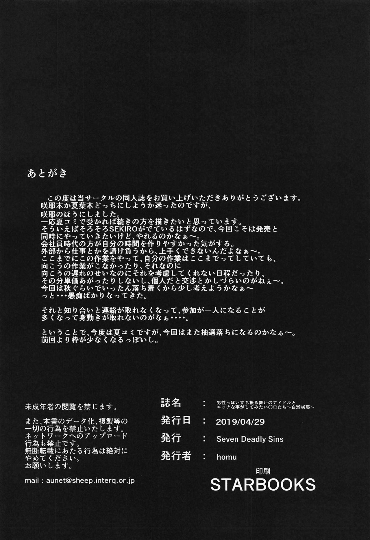 (COMIC1☆15) [Seven Deadly Sins (homu)] Dansei-ppoi Tachifurumai no Idol to Ecchi na Koto ga Shite Mitai Shota-tachi ~Shirase Sakuya~ (THE iDOLM@STER: Shiny Colors) 16