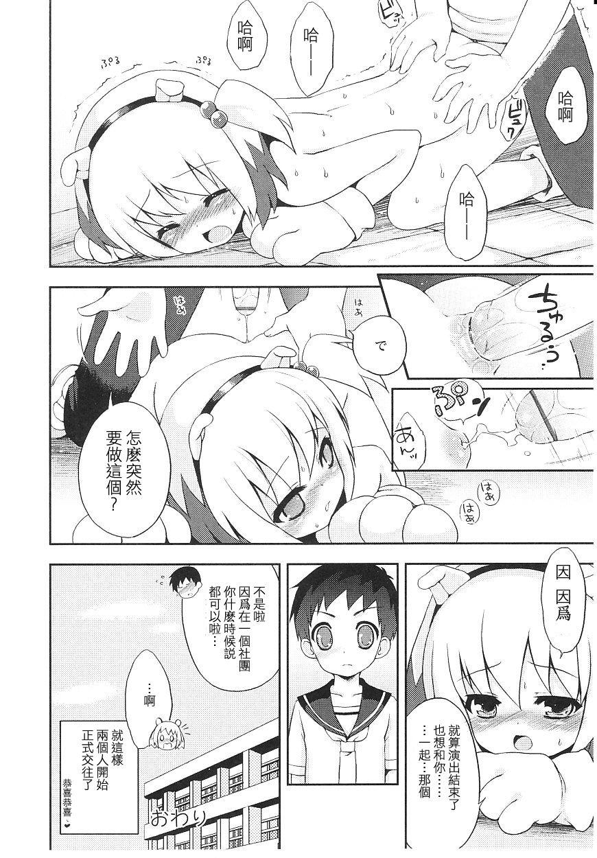 Tsuntsun Shichau Otoshigoro CH. 5-8 15