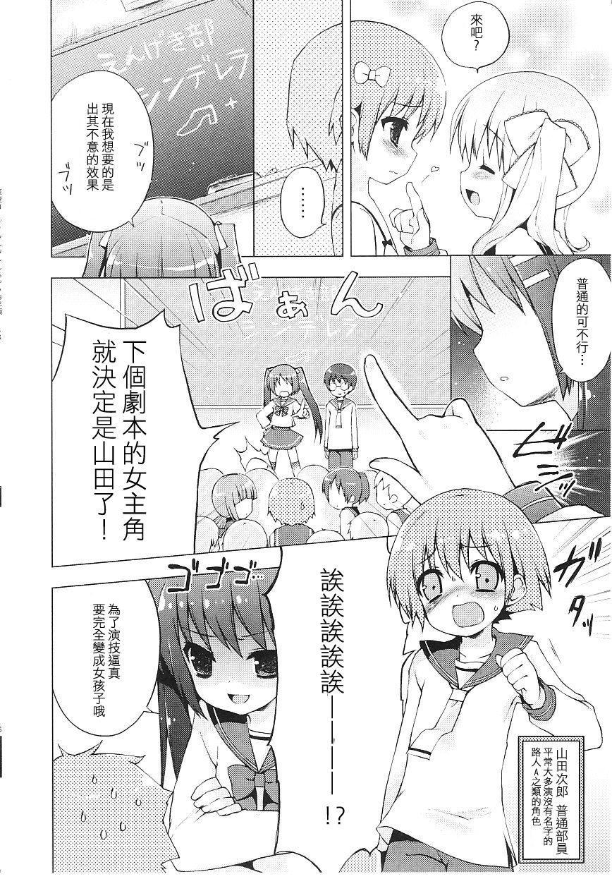 Tsuntsun Shichau Otoshigoro CH. 5-8 17