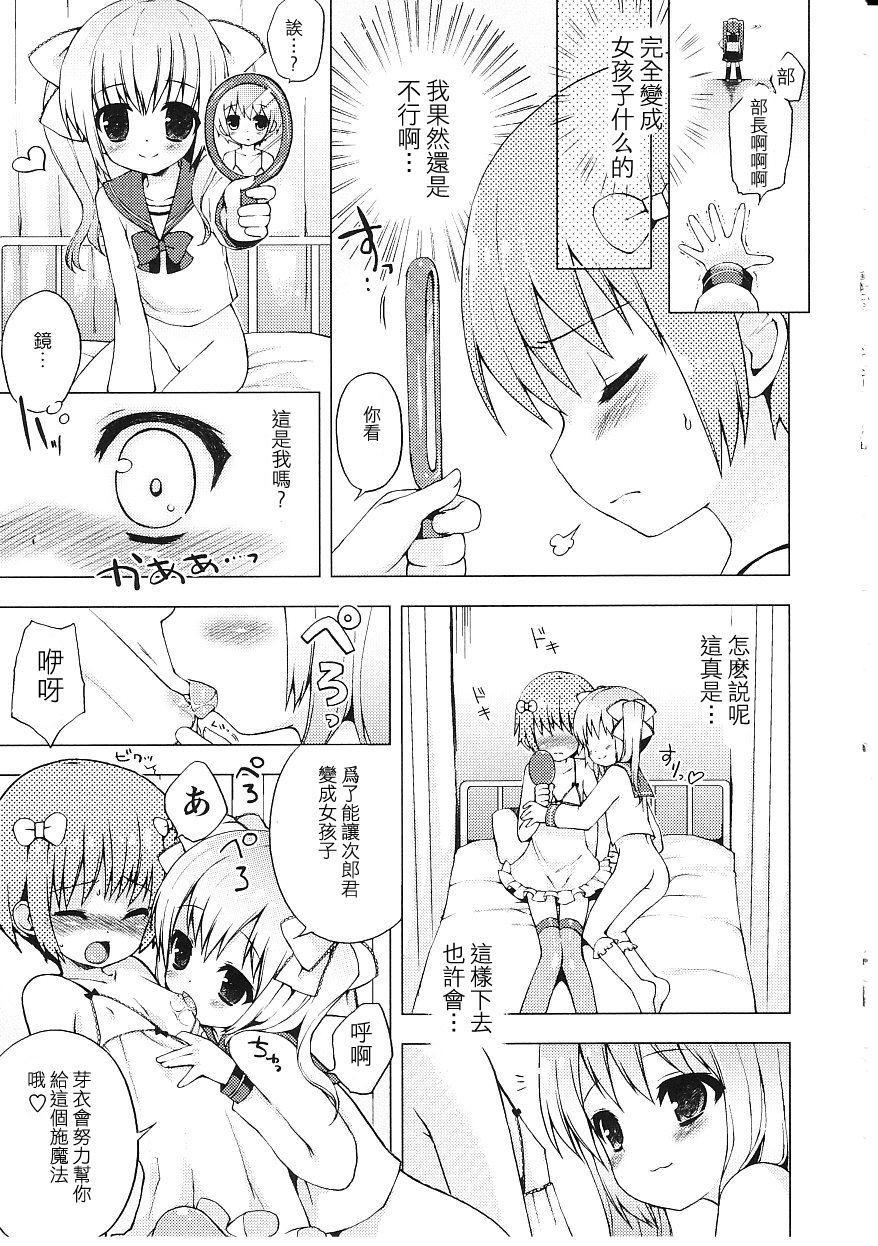 Tsuntsun Shichau Otoshigoro CH. 5-8 18