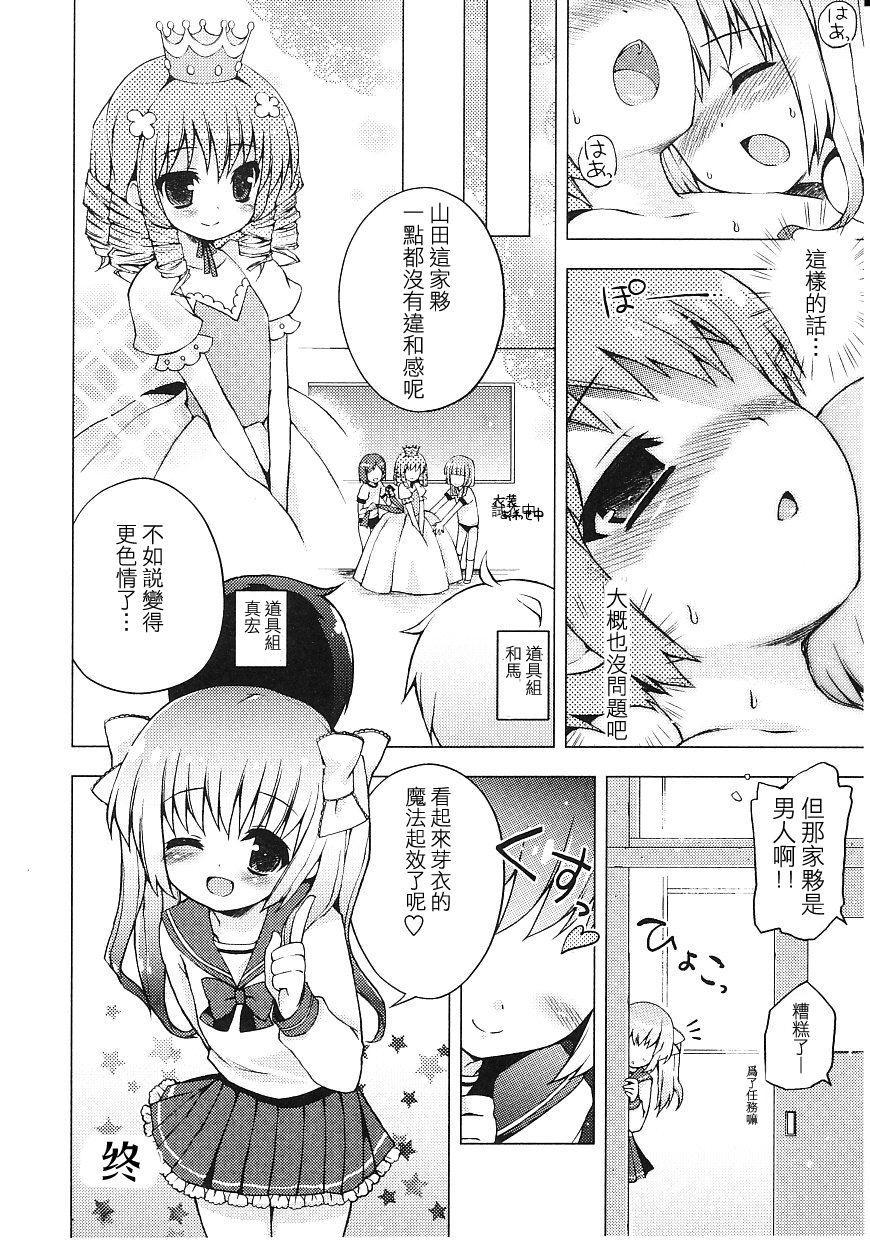 Tsuntsun Shichau Otoshigoro CH. 5-8 27