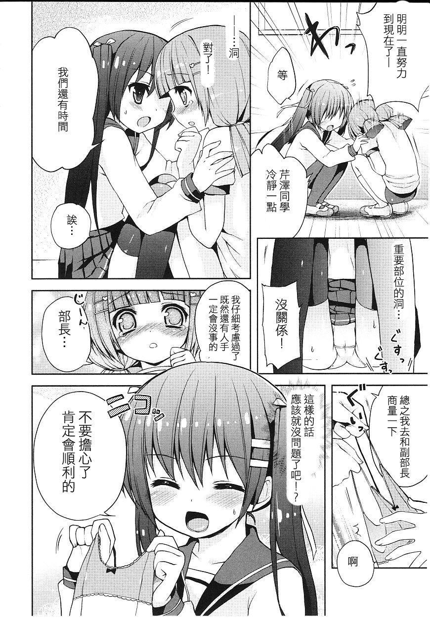 Tsuntsun Shichau Otoshigoro CH. 5-8 33