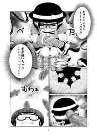 ○女チカン電車珍ぶらり子宮行き 5