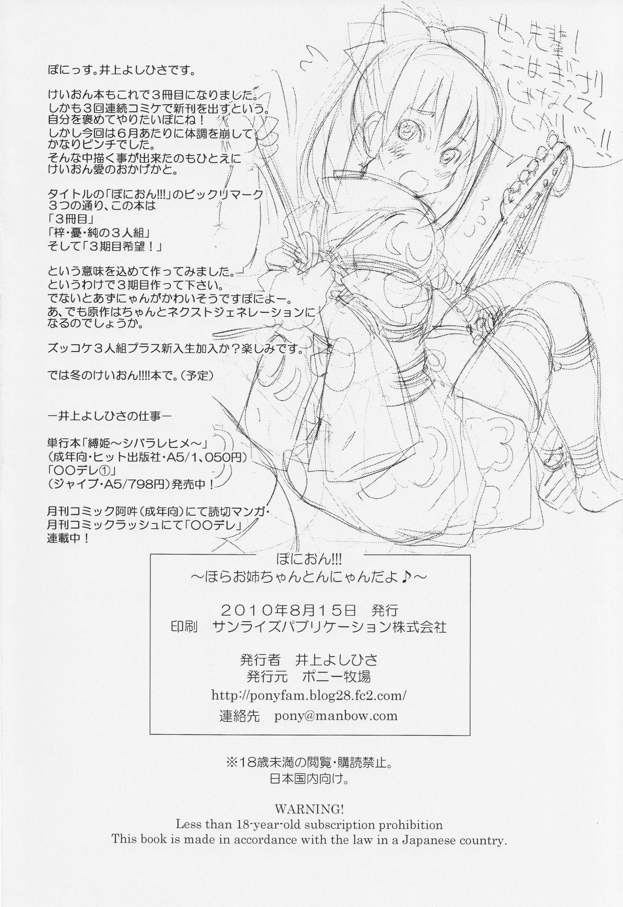 (C78) [Ponyfarm (Inoue Yoshihisa)] PONY-ON!!! Hora Onee-chan Tonnyan da yo ♪ (K-ON!) [English] [CrowKarasu] 16