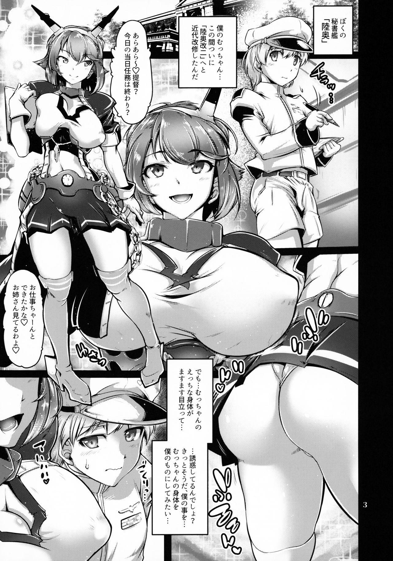 Himitsu no Big Seven 1